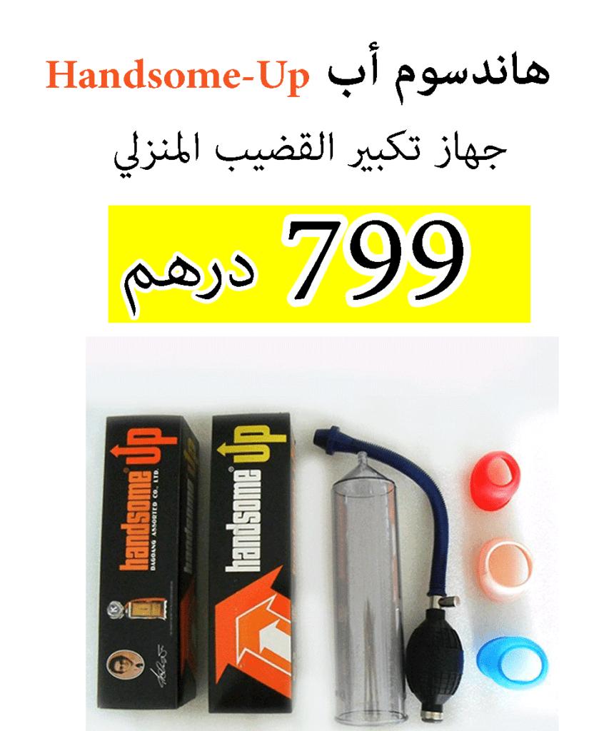 جهاز هاندسوم اب لتكبير وتعريض القضيب Handsome-Up