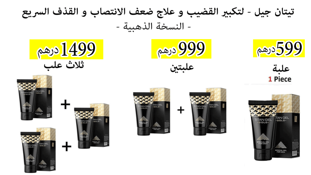 titan gel gold price l3adi