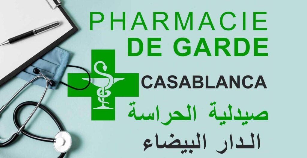 صيدلية الحراسة الدار البيضاء pharmacie de garde Casablanca