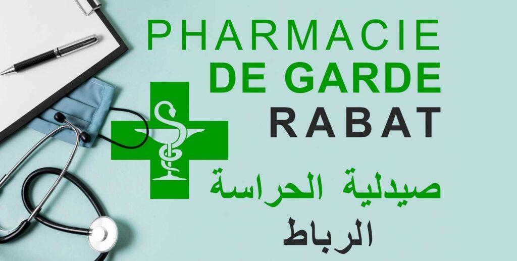 صيدلية الحراسة الرباط pharmacie de garde Rabat