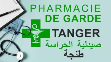 صيدلية الحراسة طنجة 2021 Pharmacie de Garde Tanger