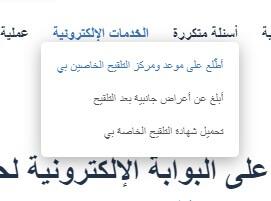 Vaccin Covid maroc